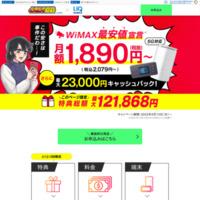 GMO WiMAX