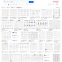 カレンダー 2013 無料