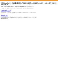 @With 人気Webランキング