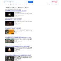 ジャイアンツ 応援歌 2013 動画