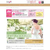 http://www.elleseine.co.jp/bridal/