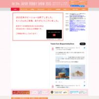 http://www.hobby.or.jp/hobbyshow/2015/