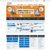 http://www.jetro.go.jp/indexj.html