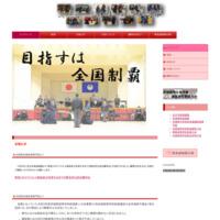 http://www.kendo.koutai.ibk.ed.jp/