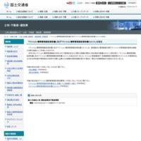 「マンション標準管理委託契約書」改正