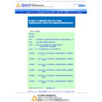 国総研「熊本地震における建築物被害の原因分析」