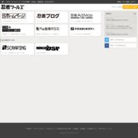 忍者ツールズ|ホームページ ブログ アクセス解析 カウンター メールフォーム