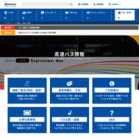 西鉄くらしネット HP バス情報
