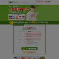 《車買取》30秒で無料一括査定。愛車を一番高く売るなら♪