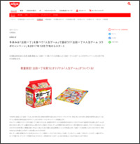 https://www.nissin.com/jp/products/brands/demae_itcho/special/1/