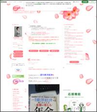 http://ameblo.jp/koizumi-office-nishioka/