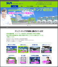 http://www.sunparking.co.jp/index.html
