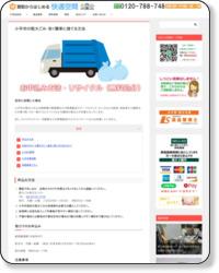 http://www.kaiteki2.com/fuyouhin/area/tokyo/kodaira/