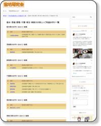 http://omamorida.com/spot/03kanto/510rare_kanto.html
