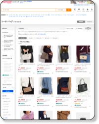 「コーチ バッグ」Yahoo!ショッピングおすすめページ!