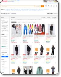 「スノーボードウェア」Yahoo!ショッピングおすすめページ!