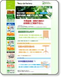 http://www.recyecle-factory.com/