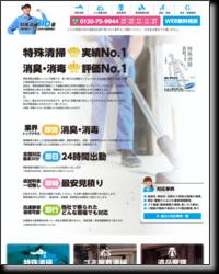 http://www.clean110.jp/blog_top.htm