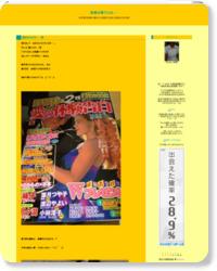 http://salasala33.blog.fc2.com/
