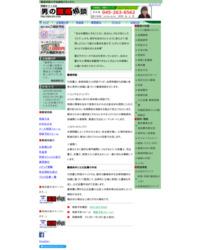 男の離婚相談/行政書士阿部オフィス