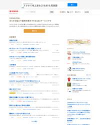 OKWAVE 公式サイト