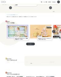 丸井(マルイ) 公式サイト