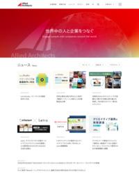 アライドアーキテクツ株式会社 公式サイト