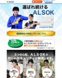 アルソック(ALSOK) 公式サイト
