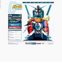 機動戦士ガンダム公式Web