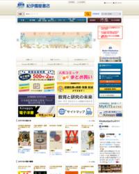 紀伊國屋書店 公式サイト