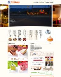 コメダ珈琲店 公式サイト