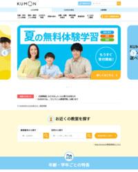 KUMON 公式サイト