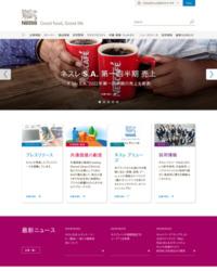 ネスレ(Nestlé) 公式サイト