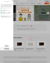 オリコ 公式サイト