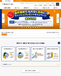 東京スター銀行 公式サイト