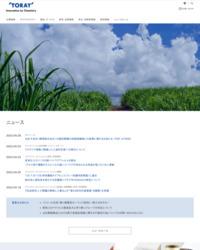 東レ 公式サイト