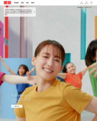 ユニクロ 公式サイト