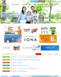 ゼリア新薬 公式サイト