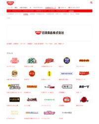 日清食品 公式サイト