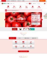トマト銀行 公式サイト