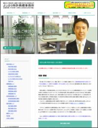 http://www.yoshihara-pat.com/p-charge.html