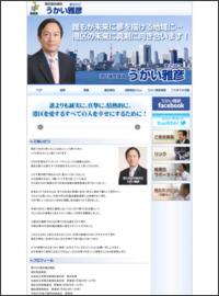 http://ukaimasahiko.net/