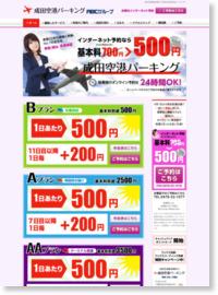 http://www.narita-kp.jp/