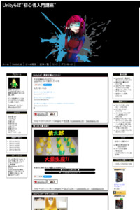 http://unitygame.blog.fc2.com/