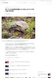 http://jp.reuters.com/article/jpUSpolitics/idJPKBN0GT0E220140829