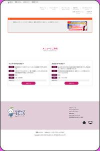 http://www.reservestock.jp/page/reserve_form_week/2757