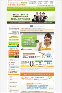 債務整理弁護士への相談 | 名古屋総合法律事務所