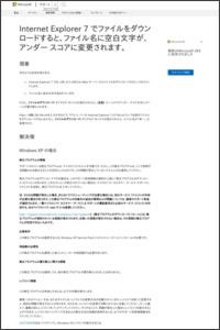 http://support.microsoft.com/kb/952730/ja