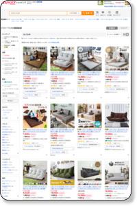 【ソファーベッド】」Yahoo!ショッピングおすすめページ!