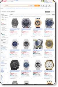 【オーデマピゲ】」Yahoo!ショッピングおすすめページ!